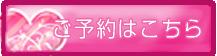 この画像には alt 属性が指定されておらず、ファイル名は reserve_btn_07.png です